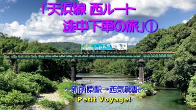 Petit Voyage!「天浜線 西ルート途中下車の旅」① ~新所原駅→西気賀駅~