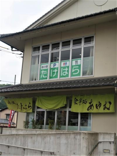 広島-4 竹原-1 道の駅 たけはら 広島⇔竹原/芸陽バスで往復 ☆「あゆむ」竹宝御膳を