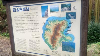金田城を歩く