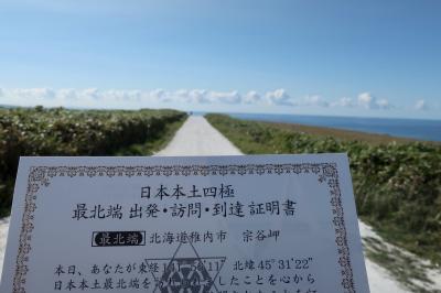 さいほくたんの「白い道」を目指せ!ホタテで作ったよ~日本本土四極到達証明書~特急宗谷でGO!