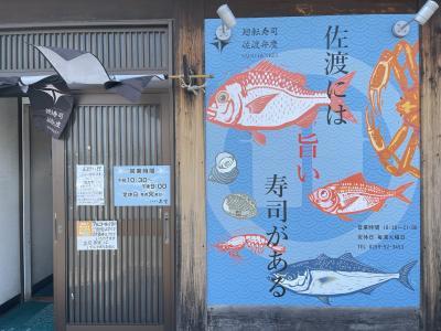 新潟へ男旅