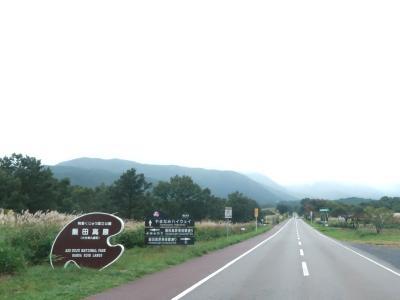 新しい大分旅割を使ってくじゅう高原をドライブ 1泊2日の旅 2-1