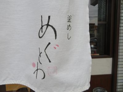 旅人気分で札幌味だより 296