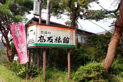 湯治のため東鳴子温泉 高友旅館に