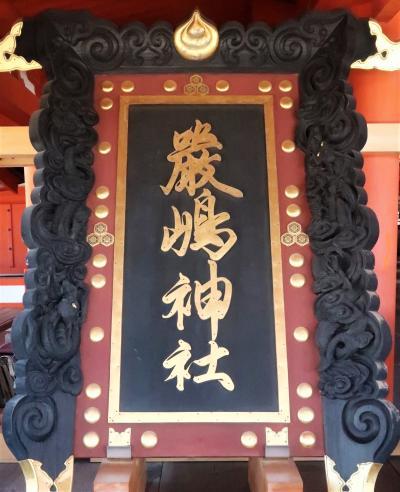 広島16 宮島-5 厳島神社b 高舞台-扁額 拝見(大鳥居修復中)☆昼さがり人かげ疎ら