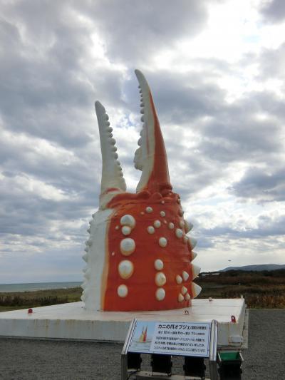 食欲の秋北海道ツアーでカニ食べ比べ3日間、巨大なカニの爪オブジェ。