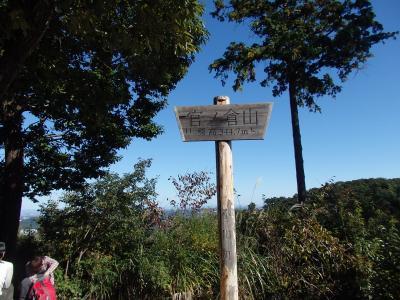 官ノ倉山(2)・城巡り