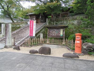 修善寺温泉にて(その2) 日枝神社と修禅寺など