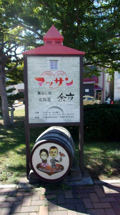 秋の北海道フルムーンドライブ その6 小樽、フェリーで新潟へ 赤城自然園に立ち寄り帰京