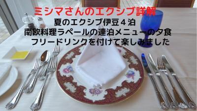 夏のエクシブ伊豆4泊 南欧料理ラペールの連泊メニューの夕食 フリードリンクを付けて楽しみました