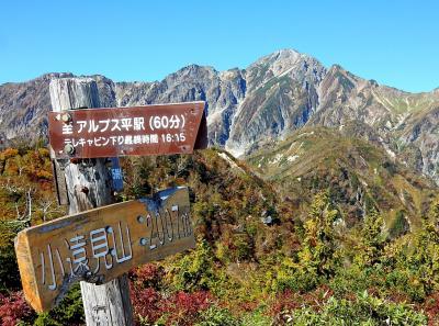 2021年 秋の信州(4)五竜・小遠見山から3つの槍(鑓)を眺める