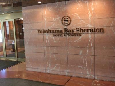 横浜シェラトンホテルに泊まってみた