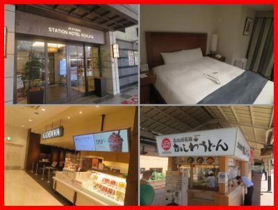 九州・乗り物と食いしん坊の旅(2)JR九州ステーションホテル小倉と小倉のうまかもん