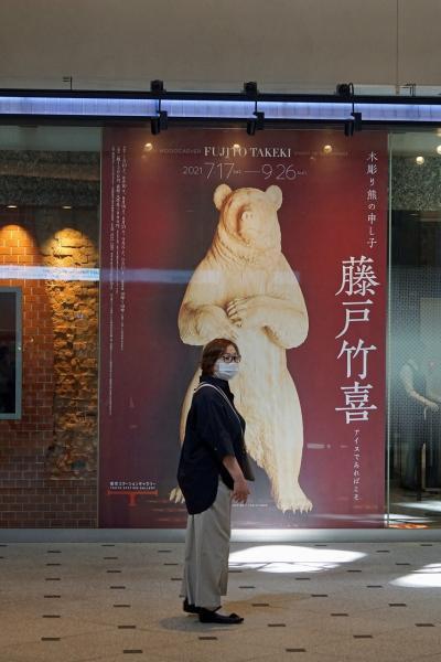阿寒湖のアイヌコタンで知った「木彫り熊の申し子 藤戸竹喜」の展覧会を観にステーションギャラリーへ行く。