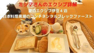 夏のエクシブ伊豆4泊 日本料理黒潮のコンチネンタルブレックファースト 館内散策 4泊8食で〆て5.4万円程でした
