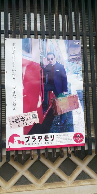 2021年SW。緊急事態ではない長野での馬刺しと松本城。