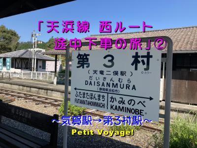 Petit Voyage!「天浜線 西ルート途中下車の旅」②~気賀駅→第3村駅~