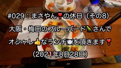 まさやんの休日:大阪のブルーバードさんで、ちょいオシャレなランチを頂きます!