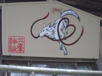 三峯神社、秩父今宮神社、秩父神社へ参拝