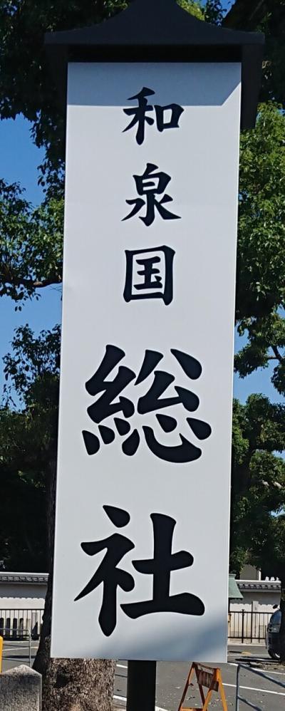 和泉五社御朱印の旅