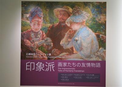 石橋財団コレクション選 「印象派ー画家たちの友情物語」