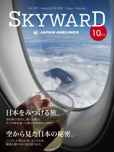 ゆく20代の旅1 ~JAL国内線ファーストクラス編~