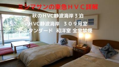 秋の東急HVC静波海岸3泊 東急HVC静波海岸 309号室 レギュラー和洋室 全室禁煙
