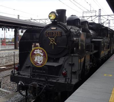 ぐるめに温泉 ゆったり栃木【1】東武鉄道『SL大樹』に乗って来ました♪
