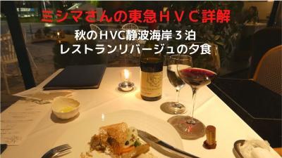 秋のHVC静波海岸3泊 レストランリバージュの夕食