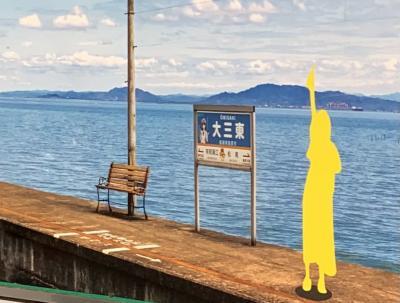 海に近い駅、幸せの黄色いハンカチ大三東駅