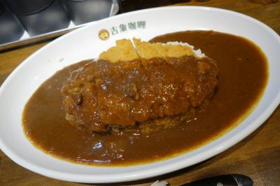 20211011 京都 アバンティのカレー屋さん、吉象咖哩の豚カツカレー