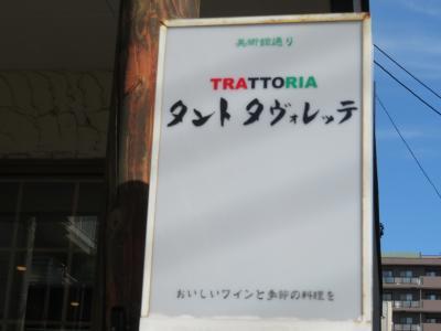 旅人気分で札幌味だより 299