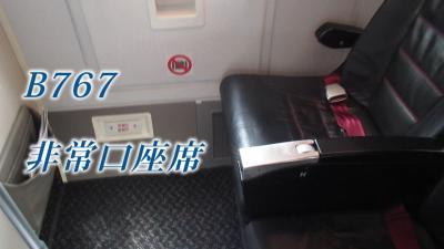 B767 非常口座席