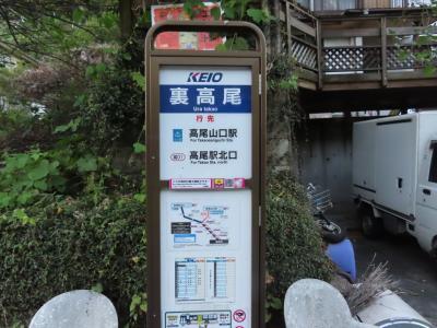 裏高尾と旧甲州街道をポタリング 高雄 2021/10/11