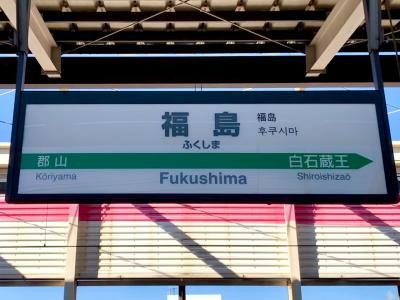 福島から秋の便りを.。o○ 地酒と美味しい桜肉に舌鼓♪♪ 行くぜ,福島。前編!!