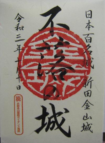 不落の城・金山城、新田義貞ゆかりの地と日本三大さざえ堂を訪ねて