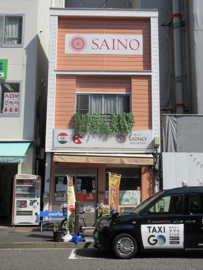 ランチde世界旅行ー番外編 SAINO