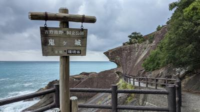 熊野倶楽部と熊野・那智の旅