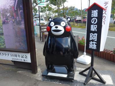 道の駅シリーズ 「道の駅  阿蘇」は熊本県阿蘇市にある国道57号の道の駅です。(^0^)