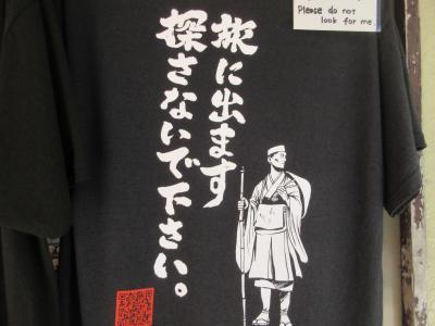 仙台(松島・青葉城跡)観光
