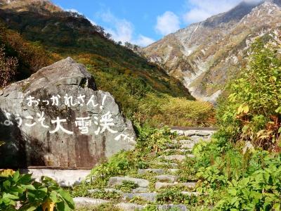 2021年 秋の信州・白馬(6)白馬大雪渓の末端まで登る