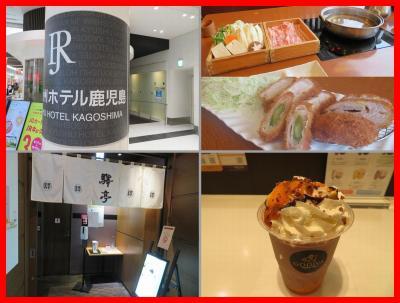 九州・乗り物と食いしん坊の旅(7)JR九州ホテル鹿児島と鹿児島のうまかもん