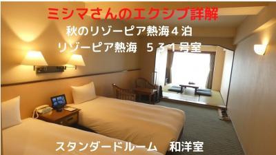 秋のリゾーピア熱海4泊 リゾーピア熱海 531号室 スタンダードルーム 和洋室