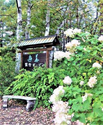 初秋の北海道 道南巡り③ 日高山脈~ 大樹町~ 帯広 紫竹ガーデン~ 愛の国から幸福へ