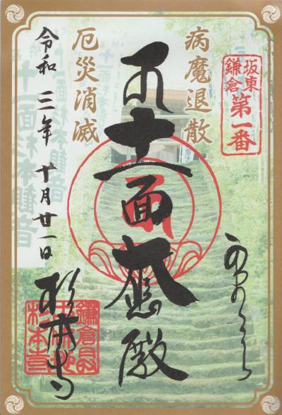 坂東三十三観音巡り~鎌倉逗子篇~