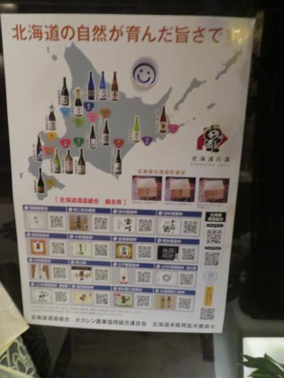 「北海道の酒 飲み比べキャンペーン 2021」に行ってみた