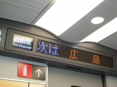 2021 会社の同期と行く広島・出雲の旅 1 移動編