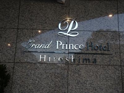 2021 会社の同期と行く広島・出雲の旅 2 広島ランチとグランドプリンスホテル広島まで