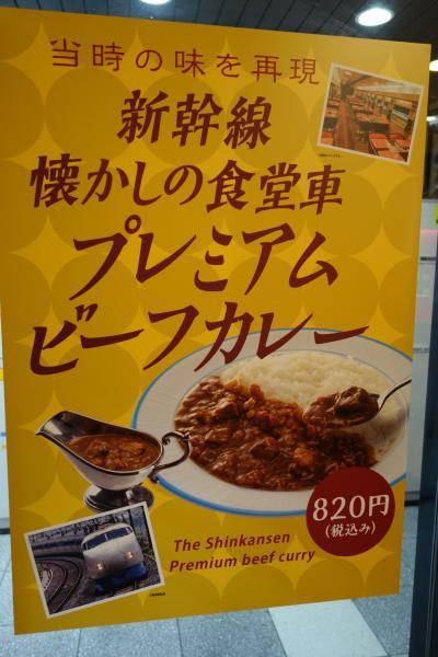 20211024 京都 戻って来たけれど、宿に戻る前に駅で朝カレー。スパイシーマサラの食堂車カレー。