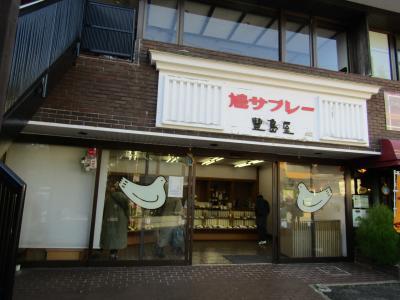 JR北鎌倉駅前に鳩サブレーの豊島屋